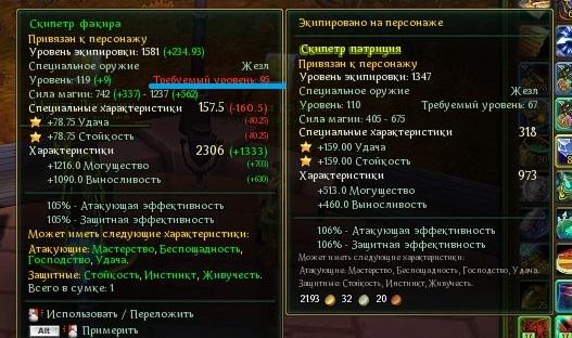 Название: Allods_201209_235909.jpg Просмотров: 1226  Размер: 89.0 Кб