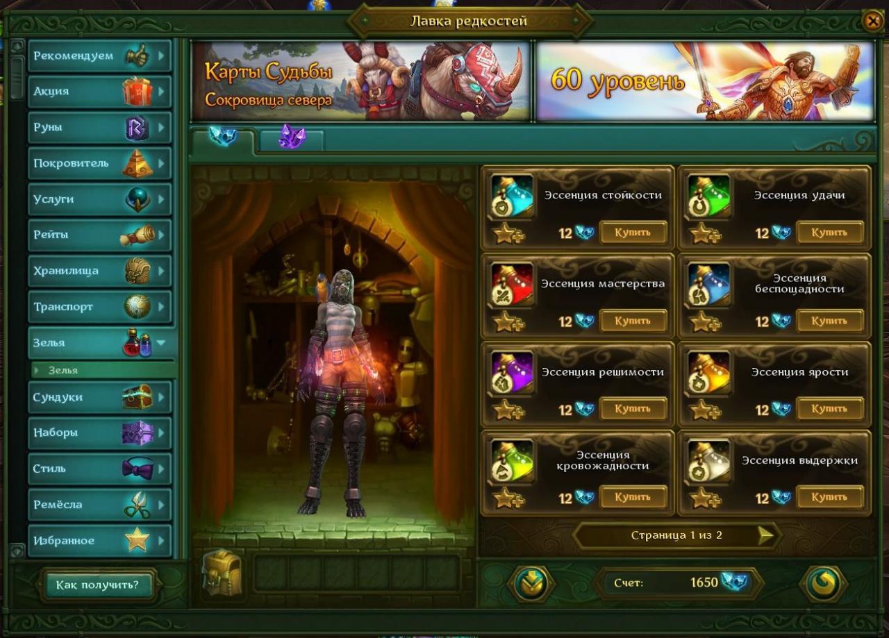 Нажмите на изображение для увеличения Название: lr_potions.jpg Просмотров: 2330 Размер:177.6 Кб ID:203958
