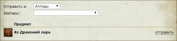 Нажмите на изображение для увеличения Название: usercp_warp_transfer_select.png Просмотров: 10443 Размер:55.9 Кб ID:241684
