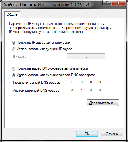 Нажмите на изображение для увеличения Название: DNS.png Просмотров: 51283 Размер:30.0 Кб ID:163737