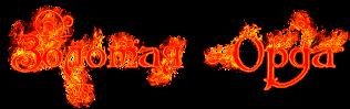 Нажмите на изображение для увеличения Название: ghorde-top4.png Просмотров: 5711 Размер:34.6 Кб ID:141597
