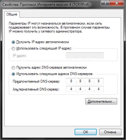Нажмите на изображение для увеличения Название: DNS.png Просмотров: 50814 Размер:30.0 Кб ID:163737