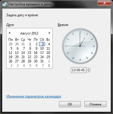 Нажмите на изображение для увеличения Название: Clock.png Просмотров: 51660 Размер:45.9 Кб ID:163740