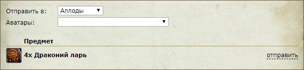 Нажмите на изображение для увеличения Название: usercp_warp_transfer_select.png Просмотров: 10634 Размер:55.9 Кб ID:241684
