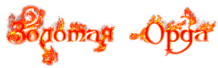 Нажмите на изображение для увеличения Название: ghorde-top4.png Просмотров: 5634 Размер:34.6 Кб ID:141597