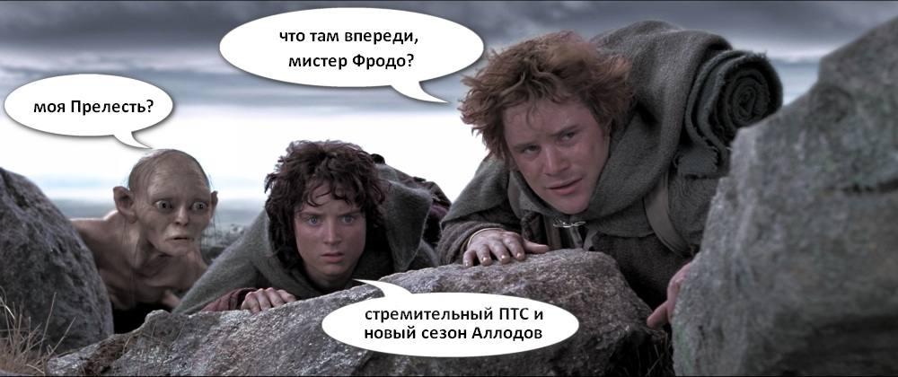 Название: TwoTowers_Frodo_АО12.jpg Просмотров: 740  Размер: 57.7 Кб