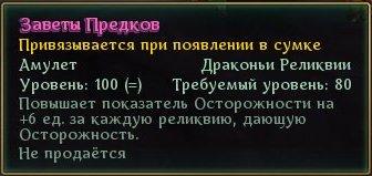 Название: Allods_191129_230214.jpg Просмотров: 1044  Размер: 16.7 Кб