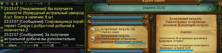 Название: Allods_201217_232649.jpg Просмотров: 901  Размер: 93.3 Кб