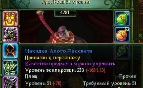 Название: Allods_210313_182700.jpg Просмотров: 402  Размер: 27.4 Кб