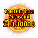 Нажмите на изображение для увеличения Название: dommensforguilds-logo.png Просмотров: 1327 Размер:24.4 Кб ID:98921