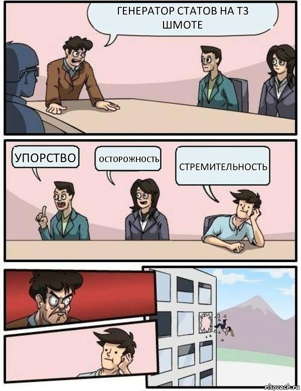 Название: risovach.ru (1).jpg Просмотров: 211  Размер: 93.2 Кб