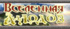 Нажмите на изображение для увеличения Название: top_logo.jpg Просмотров: 5730 Размер:9.2 Кб ID:141594
