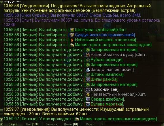 Название: Allods_201212_105918.jpg Просмотров: 741  Размер: 158.7 Кб
