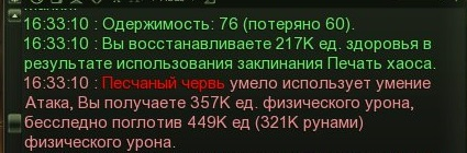 Название: Allods_210822_165452.jpg Просмотров: 284  Размер: 36.2 Кб