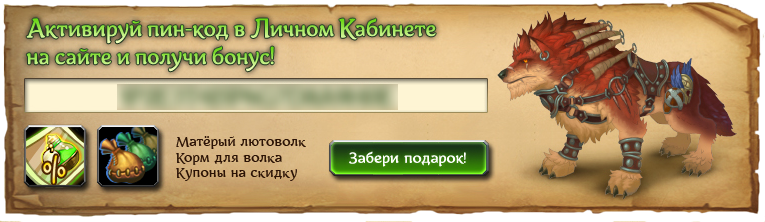 аллоды онлайн бонус коды