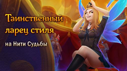 News_New_style_myst0318.jpg