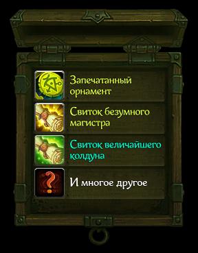 Sunduk_koldun_0419.png