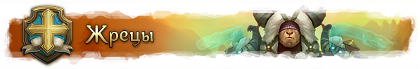 banner_healer.png