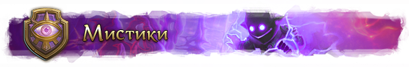 banner_psionic.png