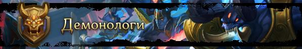 banner_warlock.png