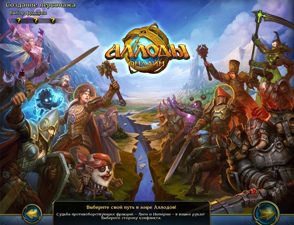 Игры рпг с созданием персонажа онлайн играть онлайн стрелялки бесплатно и без регистрации