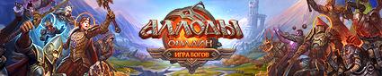 Лучшая бесплатная онлайн MMORPG игра в стиле Фэнтези. Рекомендуем