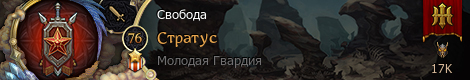 http://allods.mail.ru/userbar/h/5caa0e07e50b94b1ec81c407d529bd95/c195be79978bbec4/bar.jpg