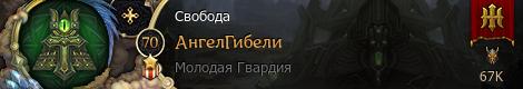 http://allods.mail.ru/userbar/h/b030bebf403cbe8d47f553b2578c75f6/5be7d645cae33823/bar.jpg