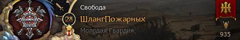 http://allods.mail.ru/userbar/h/c84b40a3334903c12caa00070fca53f1/53169619c7b7162e4cf519d92f4a6dcf/bar.jpg
